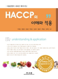 HACCP의 이해와 적용(2014)
