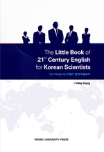 21세기 영어 바로쓰기(THE LITTLE BOOK OF 21ST CENTURY ENGLISH FOR KOREAN SCIENTISTS)(한국 과학자를 위