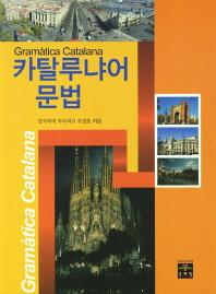 카탈루냐어 문법