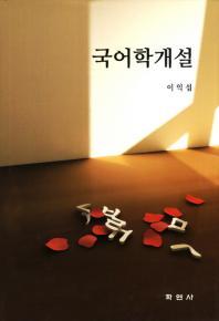 국어학개설(3판)(양장본 HardCover)