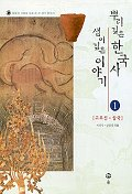 뿌리깊은 한국사 샘이 깊은 이야기 1