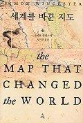 세계를 바꾼 지도