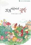꼬꼬 아줌마네 꽃밭(달팽이 과학동화 22)