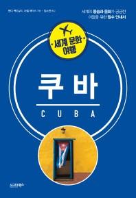 세계 문화 여행: 쿠바