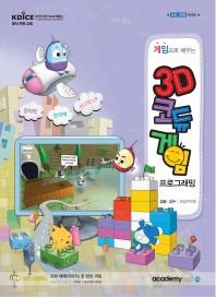 3D코듀게임 프로그래밍(게임으로 배우는)(프로그래밍 시리즈)