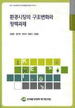 환경시장의 구조변화와 정책과제