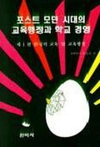 포스트모던시대의 교육행정과 학교경영 ///9-3