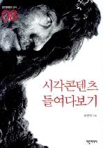 시각콘텐츠 들여다보기(문화콘텐츠 신서 08)(반양장)