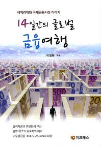 14일간의 글로벌 금융여행