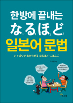 한방에 끝내는 나루호도 일본어 문법
