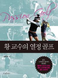 황 교수의 열정 골프 ▼/순정아이북스[1-770003]