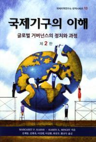 국제기구의 이해(2판)(국제지역연구소 번역시리즈 13)