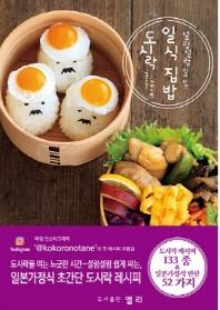 일식 집밥 도시락(설렁설렁 쉽게 싸는)