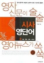 시사 영단어 2 사회ㆍ문화ㆍ과학ㆍ스포츠(MP3CD1장포함)(반양장)