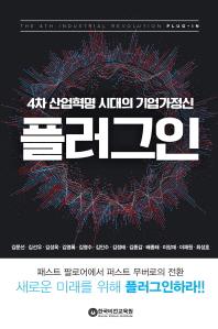 4차 산업혁명 시대의 기업가정신 플러그인 ///1-2