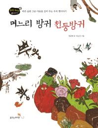 며느리 방귀 천둥방귀(춤추는꼬리연 옛이야기)(양장본 HardCover)
