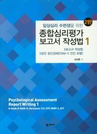 종합심리평가 보고서 작성법. 1