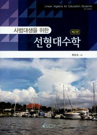 선형대수학(사범대생을 위한)(2판)