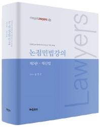 논점민법강의: 재산법