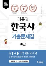 한국사능력검정시험 기출문제집 초급(에듀윌)