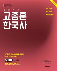 고종훈 한국사 500제(심화편)(2018)