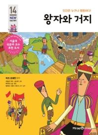 왕자와 거지(아이세움 New 논술 명작 14)