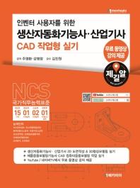 생산자동화기능사 산업기사 CAD 작업형 실기