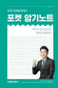 전한길 한국사 포켓 암기노트(2021)(커넥츠 공단기)(스프링)