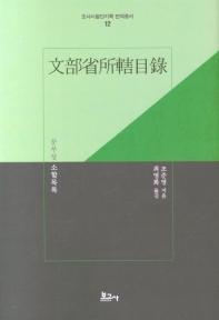 문부성 소활목록(조사시찰단기록 번역총서 12)(양장본 HardCover)