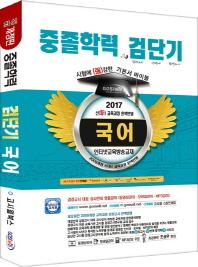 국어 중졸학력 기본서 바이블(2017)(검단기)(개정판)