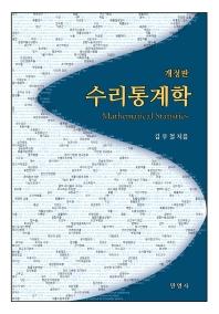 수리통계학(개정판 2판)(반양장)