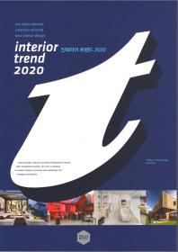 인테리어 트랜드 2020