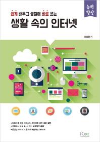 생활 속의 인터넷(쉽게 배우고 생활에 바로 쓰는)(능력향상)