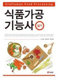 식품가공기능사(실기)