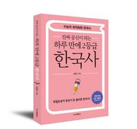 진짜 공신이 되는 하루만에 2등급 한국사