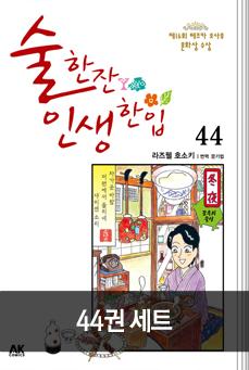 술 한잔 인생 한입 44권 세트