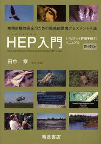 [해외]HEP入門 <ハビタット評價手續き>マニュアル 生物多樣性保全のための戰略的環境アセスメント手法 新裝版