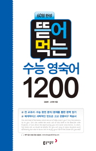 수능 영숙어1200(60일완성)(뜯어먹는)(스프링)