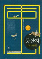 고등수학(2012)(새교육과정개정본)(풍산자)