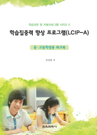 학습집중력 향상 프로그램(LCIP-A)(학습상담 및 치료프로그램 시리즈 5)(반양장)
