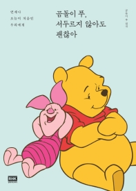 곰돌이 푸, 서두르지 않아도 괜찮아(한정판 겨울 에디션)