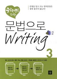 문법으로 Writing. 3(중학생을 위한)