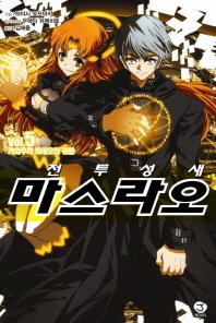 전투성새 마스라오. 5(J노블(J Novel))