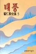 태풍(최인훈전집 5)