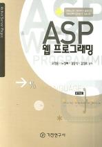 ASP 웹 프로그래밍(반양장)