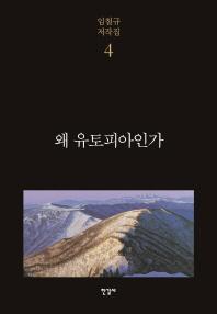 왜 유토피아인가(임철규 저작집 4)