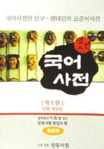 엣센스 국어 사전(특장판)(2005)(전면개정판) ///KK9