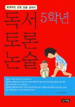 독서 토론 논술 (5학년)