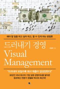 드러내기 경영(Visual Management)