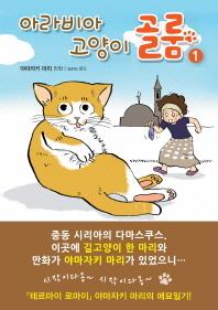 아라비아 고양이 골룸. 1
